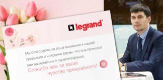 Легранд