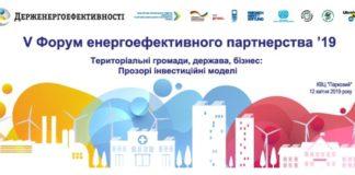 форум-по-энергоэффективности-2019