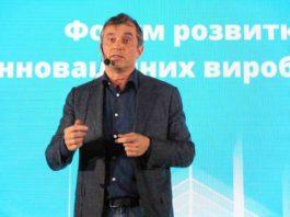 Хмельницкий-форум-инновационных-производств-1