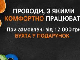 лапп-акция-бухта-провода-в-подарок