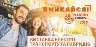 electrocar-plug-in-ukraine-2019