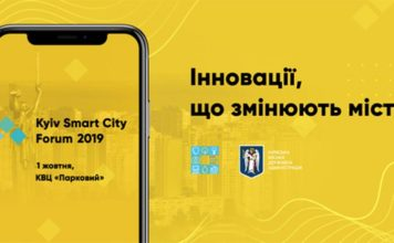 Kyiv-Smar--City-Forum-2019