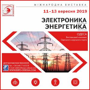 Выставка Электроника и Энергетика 2019