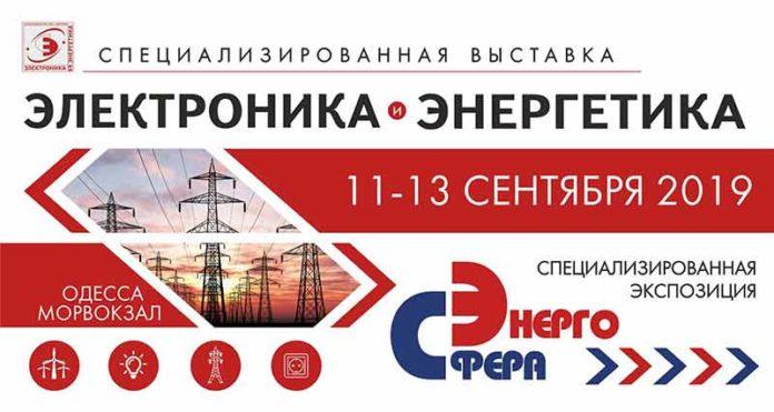 электроника-и-энергетика-2019
