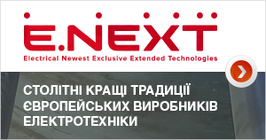 E-NEXT