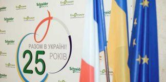 Шнейдер-Електрик-Україна-25-років