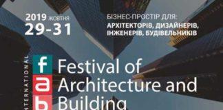 фестиваль-архитектуры-и-строительства