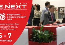 E.Next-Энергетика-в-промышленности-2019-3