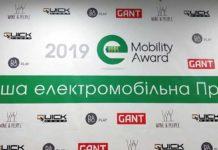 Премия-e-Mobility-Award-3