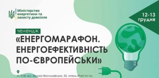 Челлендж-Энергомарафон-Энергоэффективность-по-европейски