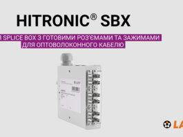 LAPP-боксы-HITRONIC®-SBX-