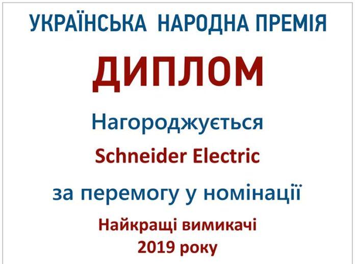 Шнейдер-Электрик-Украинская-народная-премия