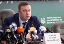 концепция-зеленого-энергетического-перехода-Украины-к-2050году-1