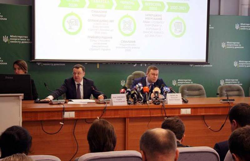 концепция-зеленого-энергетического-перехода-Украины-к-2050году-2