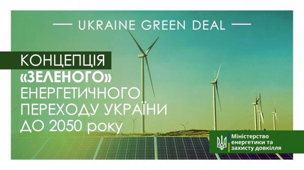 концепция-зеленого-энергетического-перехода-Украины-к-2050году