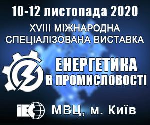 Энергетика-в-промышленности-2020