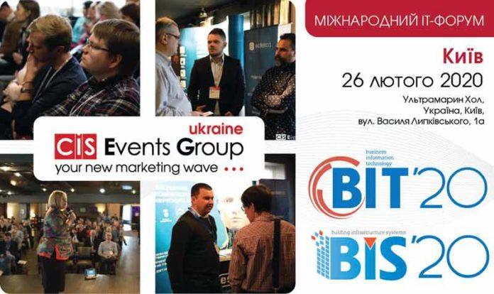 Киев-BIT&BIS-2020