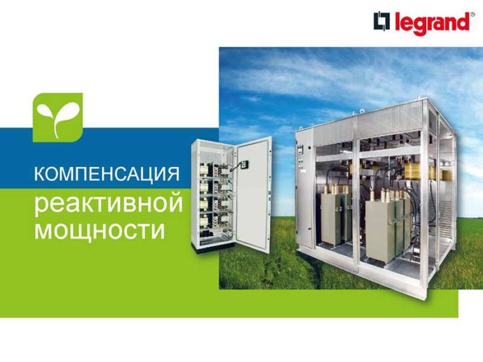 Legrand-УКРМ