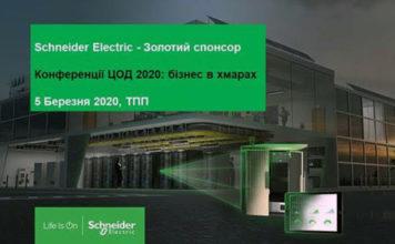 Schneider-Electric-ЦОД-2020-бизнес-в-облаках