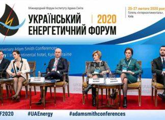 украинский-энергетический-форум-2020