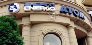Энергоатом-конкурс-на-должность-президента