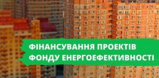 Фонд-энергоэффективности-программа-Энергодом