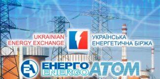 Украинская-энергобиржа-аукцион