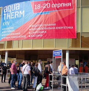 Электроблюз-Aqua-Therm-Kyiv-2020