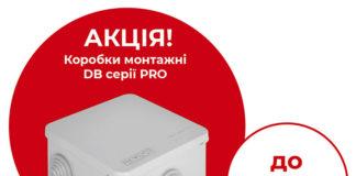 Электроблюз-E.NEXT-Украина-акция