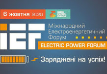 Электроблюз-elcomUkraine-2020