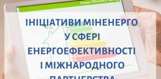 Электроблюз-минэнерго-энергоэффективность