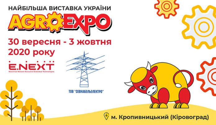 Электроблюз-AgroExpo2020-E.NEXT-Украина