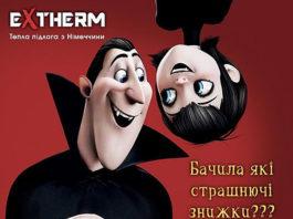 Электроблюз-Extherm-акция-1