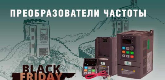 Электроблюз-AE-technology-черная-пятница
