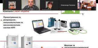 Электроблюз-E.NEXT-Украина-симпозиум-SIEMA-2020-1
