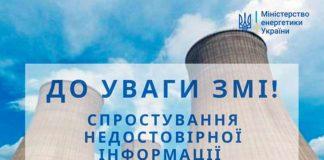 Електроблюз-міненерго-Енергоатом-заява