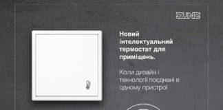 Электроблюз-JUNG-термостат