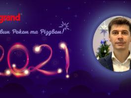 Электроблюз-Legrand-новый-год