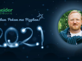 Электроблюз-Шнейдер-Электрик-Украина-новый-год