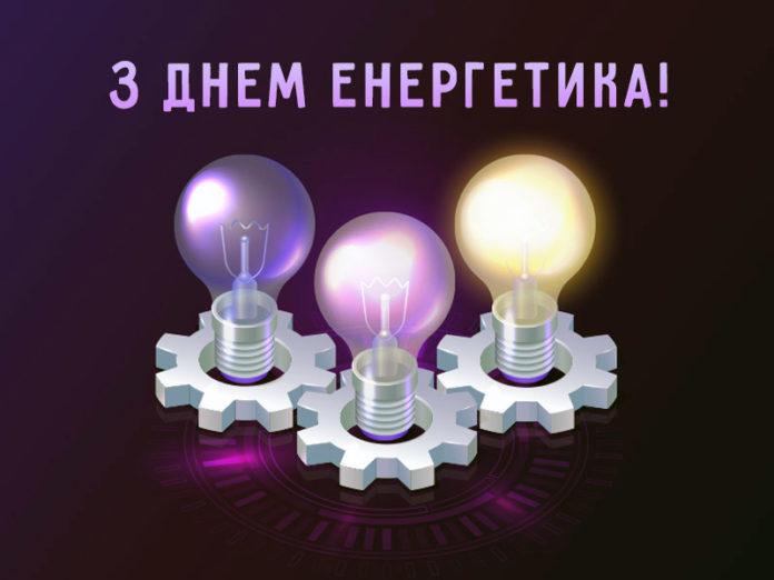Электроблюз-день-энергетика-2020