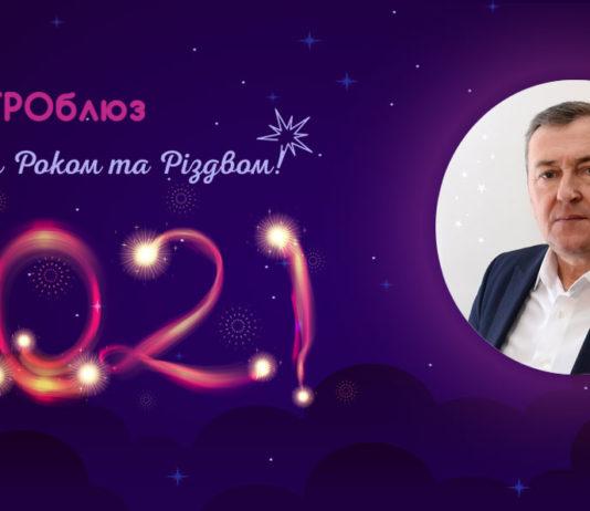 Электроблюз-новый-год