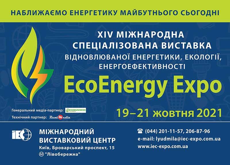 Электроблюз-МВЦ-EcoEnergy-2021