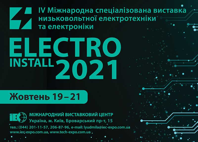 Электроблюз-МВЦ-Electroinstall-2021