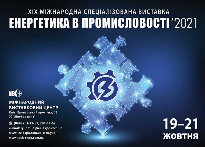 Электроблюз-МВЦ-TEK-2021