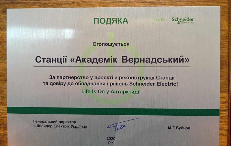 Электроблюз-Шнейдер-Электрик-НАНЦ-2