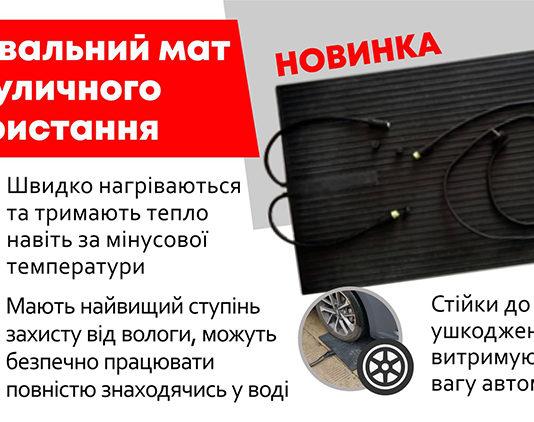 АЭСЗ-Extherm-мат-для-уличного-использования-1