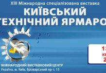 Электроблюз-Киевская-техническая-ярмарка-2021