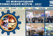 Электроблюз-XX-міжнародний-промисловий-форум-2021
