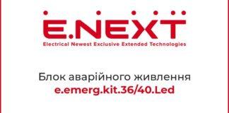 Электроблюз-E.NEXT-Украина-блок-аварийного-питания-2