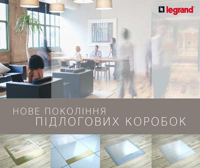 Электроблюз-Legrand-напольные-коробки
